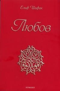 """Книга на месеца: """"Любов"""" от Елиф Шафак"""
