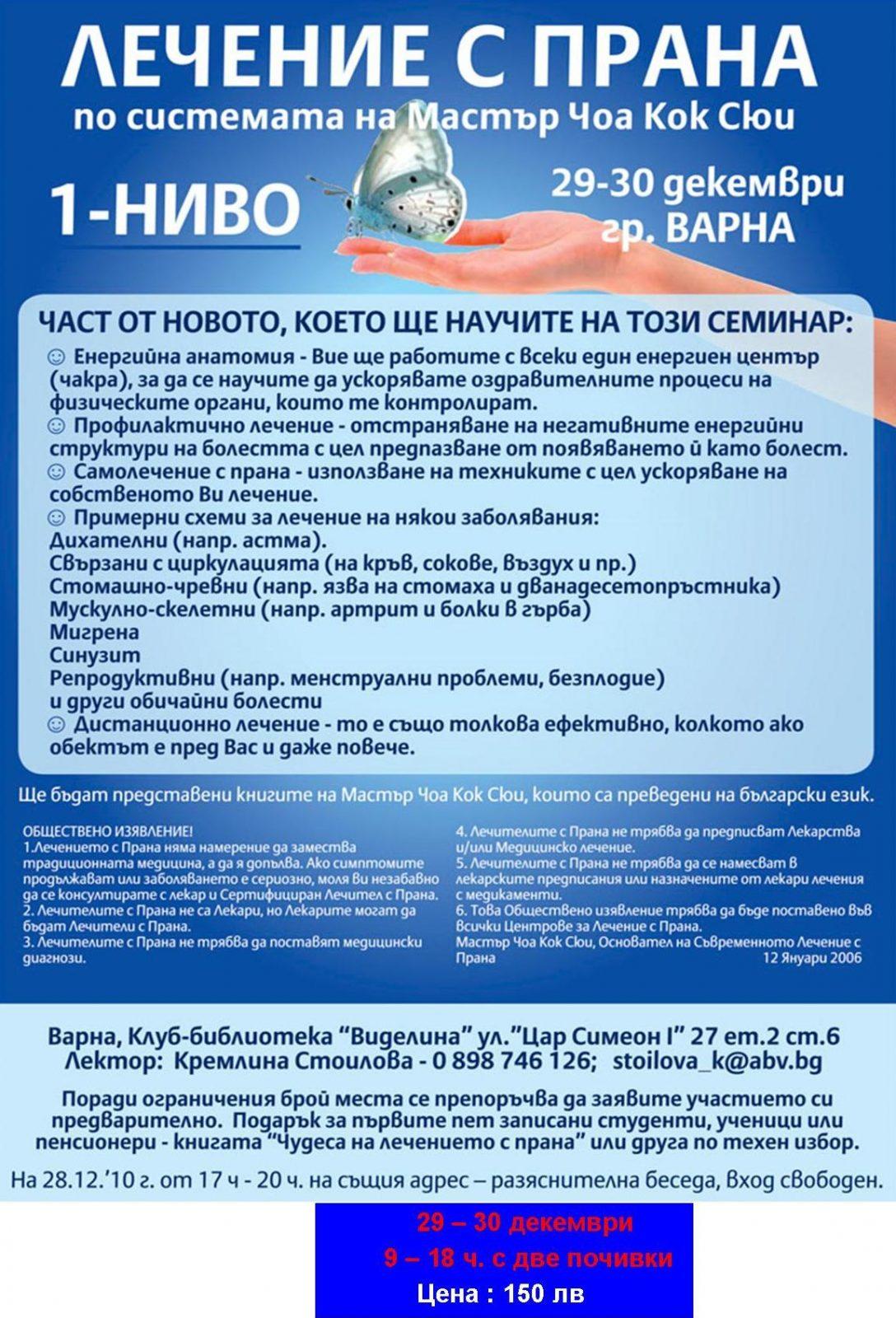 Лечение с прана  по системата на Мастър Чоа Кок Сюи - курс - 29-30/12