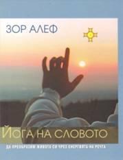 """Зор Алеф – представяне на книгата «Йога на Словото», семинар """"Практика на триединното здраве"""" -20-23/01"""