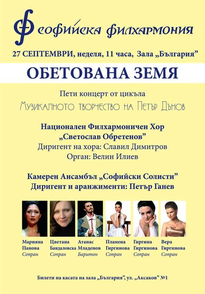 2015_concert_27_setp_sofia