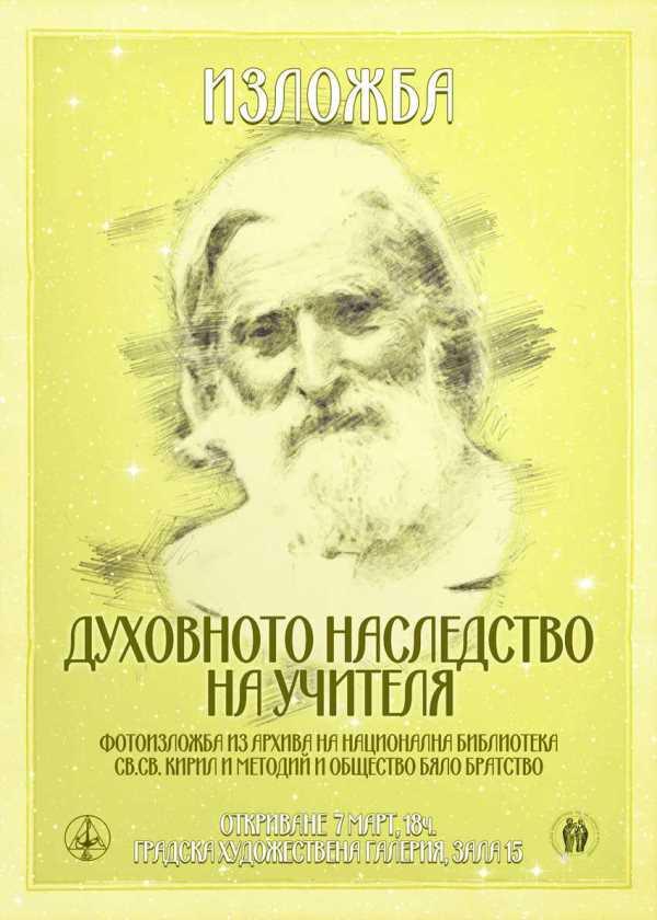 Izlojba Petur Dunov
