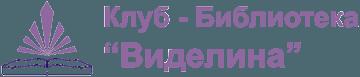 Инфо Център Виделина