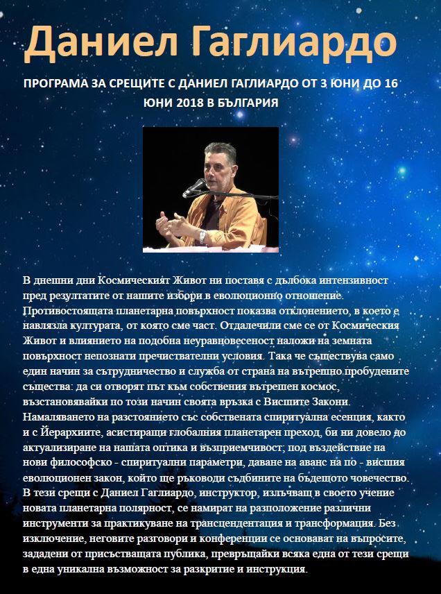 Даниел Гаглиардо в България - 3-16 юни