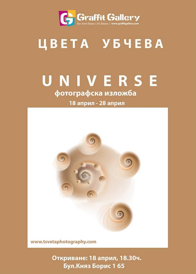 UNIVERSE - фотографска изложба на Цвета Убчева и среща с авторката - 18, 21 април -  Варна
