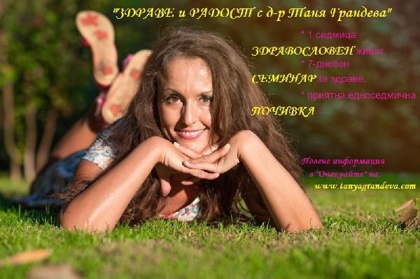 """""""Здраве и Радост"""" с д-р Таня Грандева - юли и август - Родопи"""