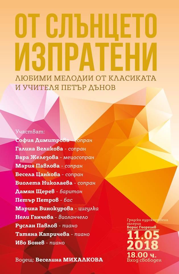 Концерт - любими класически мелодии и музика на Учителя Петър Дънов - 11 май - Варна