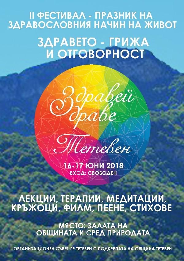 "Фестивал ""Здравей, Здраве"" - 16-17 юни - Тетевен"