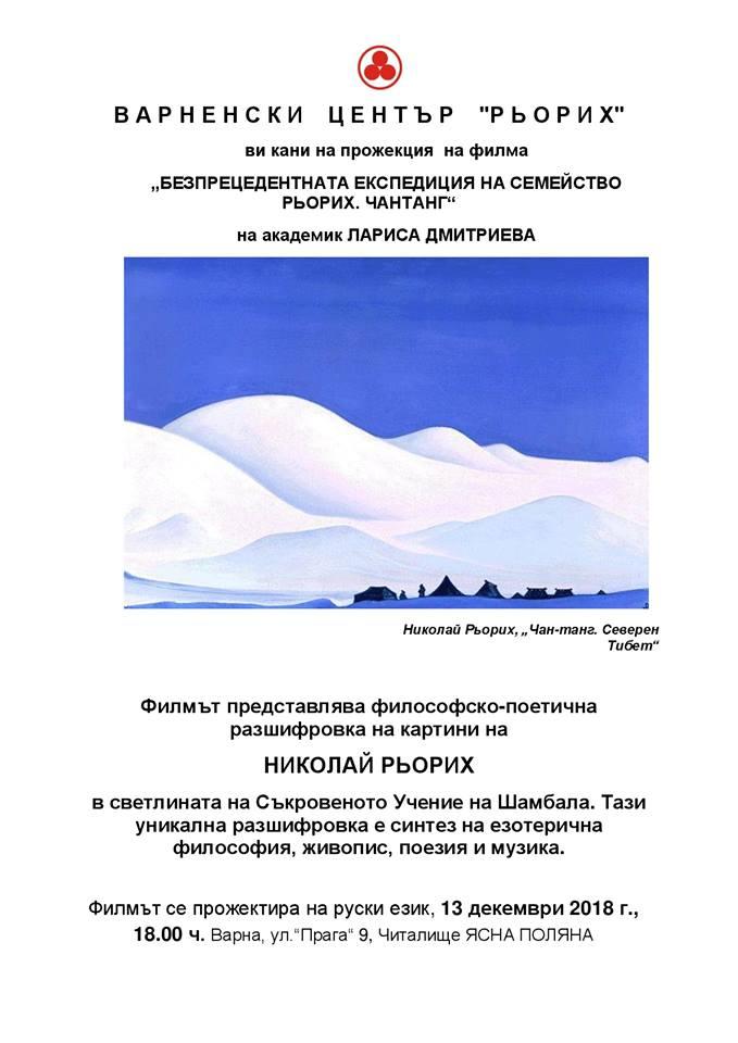 Прожекция на филм за Рьорих - 13 декември - Варна