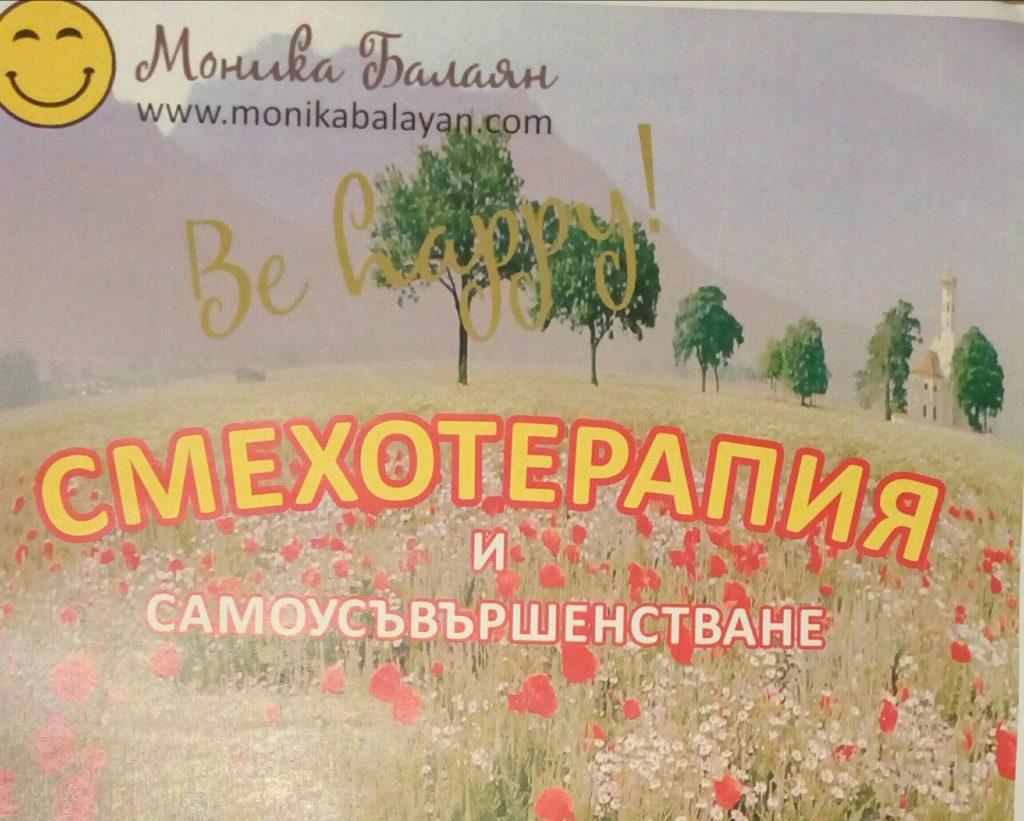 Смехотерапия с Моника Балаян - 8-12  април - Варна