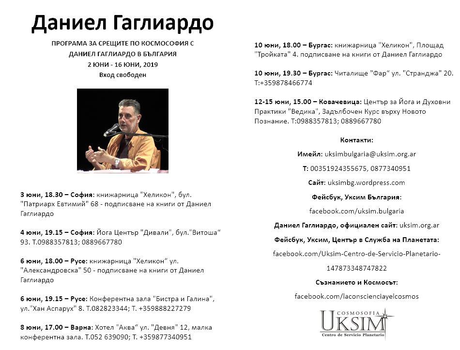Срещи по Космософия с Даниел Гаглиардо - 2-16 юни - София, Русе, Варна, Бургас, Ковачевица