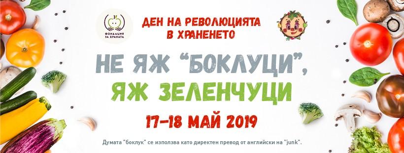 Дни на революцията в храненето - 17 и 18 май 2019 - Детски работилнички във Варна и цялата страна!