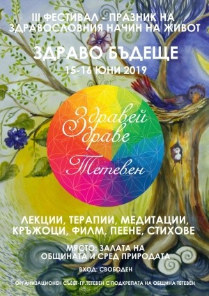 "Фестивал ""Здравей, Здраве"" - 15-16 юни - Тетевен"