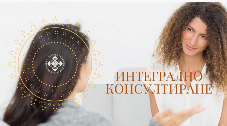 Само 1 свободно място за обучението по Интегрално Консултиране - 07-10 ноември 2019 - София