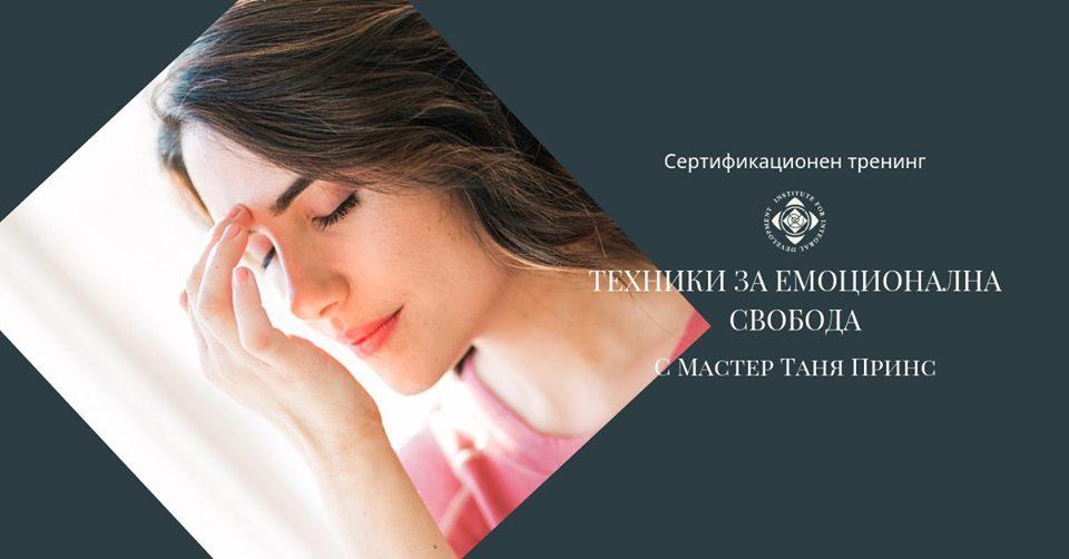 Само 1 свободно място за обучението по Енергийна Психология - ТЕС (EFT) нива 1 и 2 с Мастер Таня Принс - 6-8 декември - София