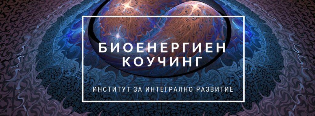 Само 1 свободно място за обучението по Биоенергиен Коучинг® - 22-24 ноември - София