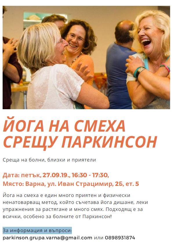 Йога на смеха срещу Паркинсон - 27 септември - Варна