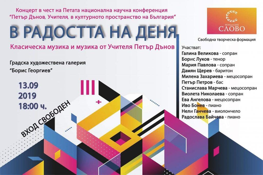 Концерт - В Радостта на Деня - 13 септември - Варна