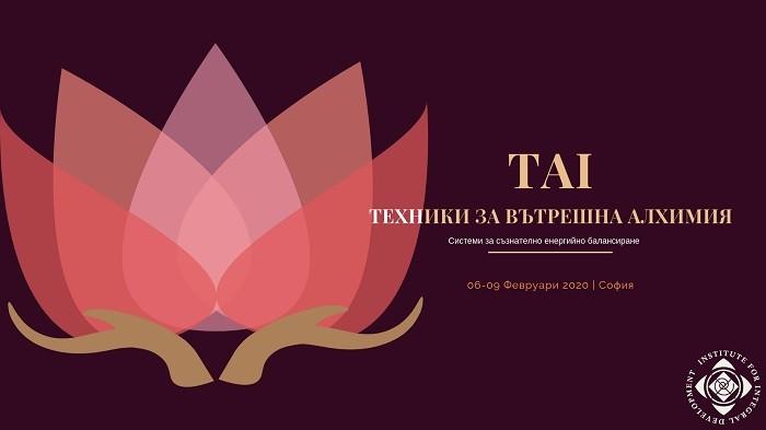 Само 2 свободни места за обучението по Енергийна Психология -TAI - 6-9 февруари 2020