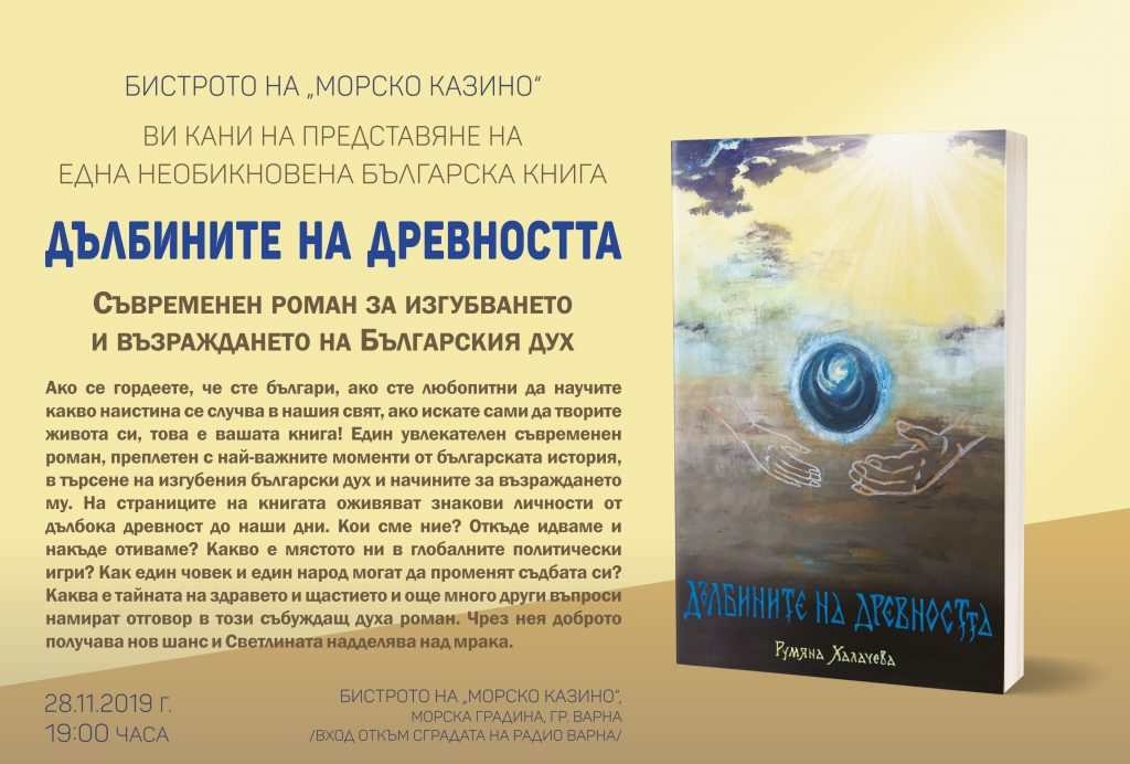 """Представяне на книгата """"Дълбините на древността"""" от авторката Румяна Халачева - 28 ноември - Варна"""
