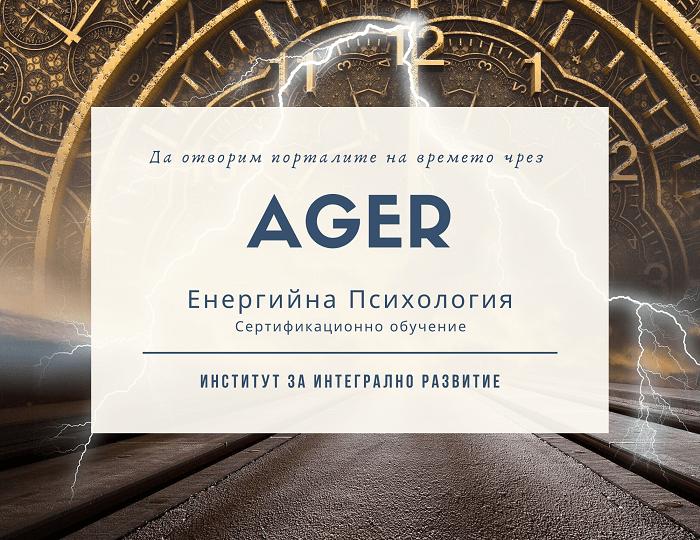 Остават само 3 свободни места за обучението по Енергийна Психология  AGER®-Age Gate Energy Release AGER® - Age Gate Energy Release (ОСВОБОЖДАВАНЕ НА ЕНЕРГИЯ ЧРЕЗ ПОРТАЛИТЕ НА ВРЕМЕТО)