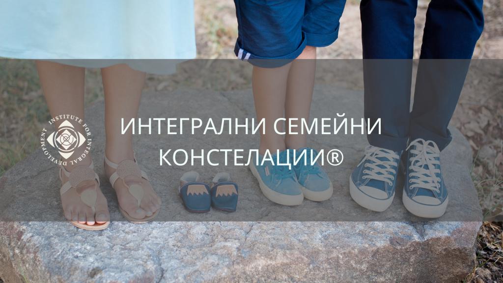 Последна възможност за включване в обучението по Интегрални Семейни Констелации - 02-05 април - София
