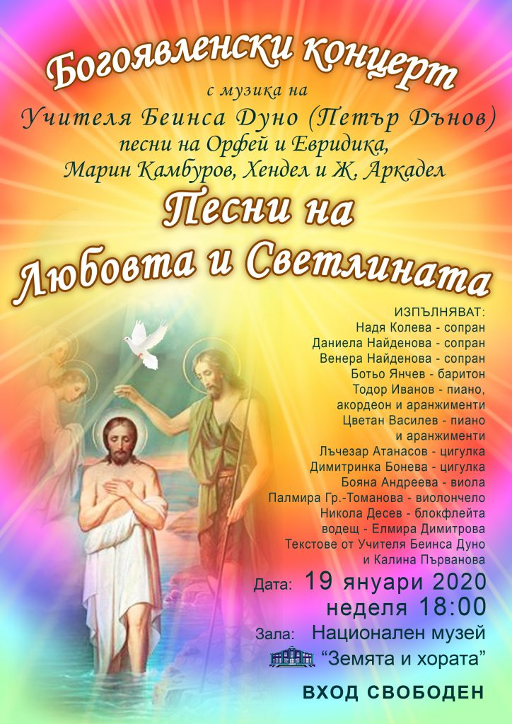 Богоявленски концерт - 19 януари - София