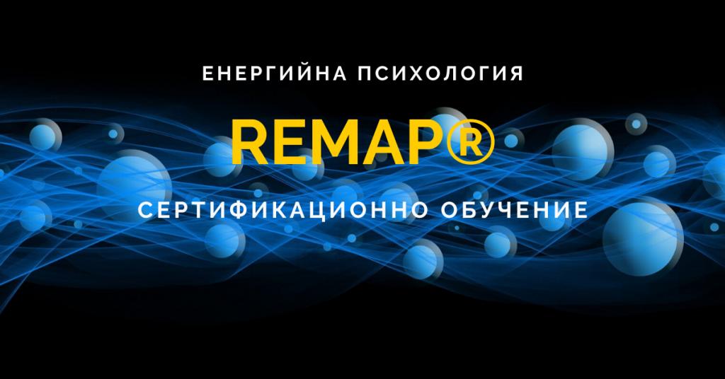 Обучение по Енергийна Психология – REMAP® - 1 свободно място - 10-12 април - София