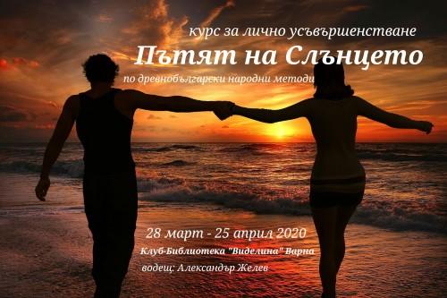 """Ще има нови дати! - Курс за лично усъвършенстване  """"Пътят на Слънцето"""" - Клуб-Библиотека """"Виделина"""" - Варна"""