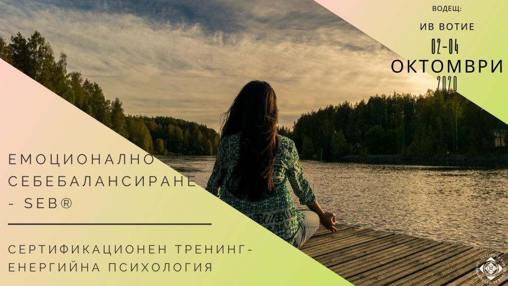 Обучение по Енергийна Психология - SEB® - 02-04 Октомври 2020 - София - 1 свободно място!