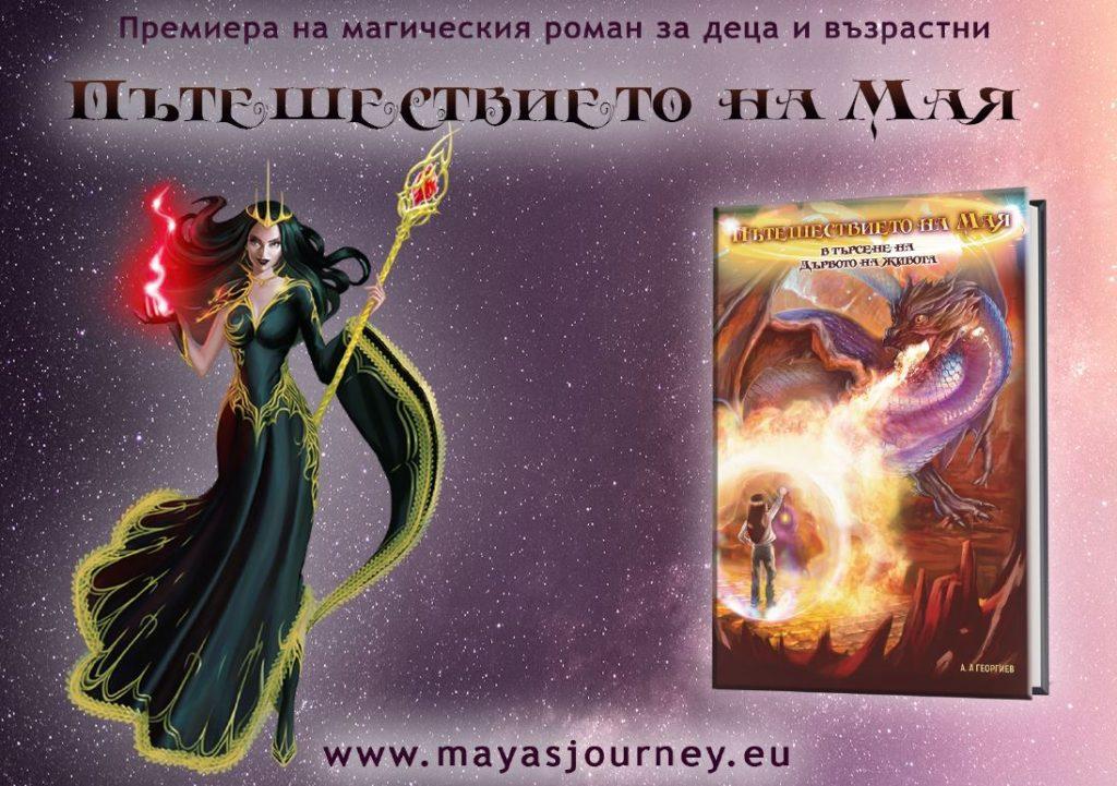 """Премиера на магическия роман за деца """"Пътешествието на Мая"""" - 31 юли - Варна"""