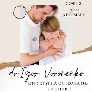 Сертификационни курсове на Източно-Европейска школа по Остеопатия - през декември!