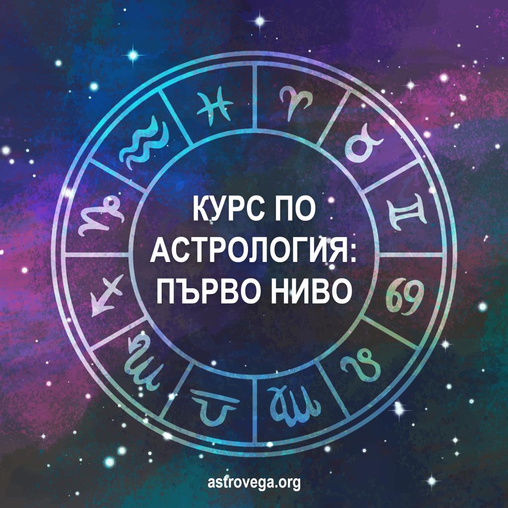"""Онлайн """"Курс по Астрология за начинаещи: Рождена Астрология"""" – I ниво"""