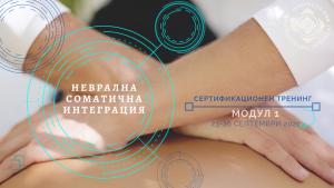 Остават само 2 свободни места за обучението по Неврална Соматична Интеграция® - 23-26 септември 2021
