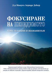 Екстатични Ритyални Пози - древна ритуална техника за трансформация - 24-25 април - Варна