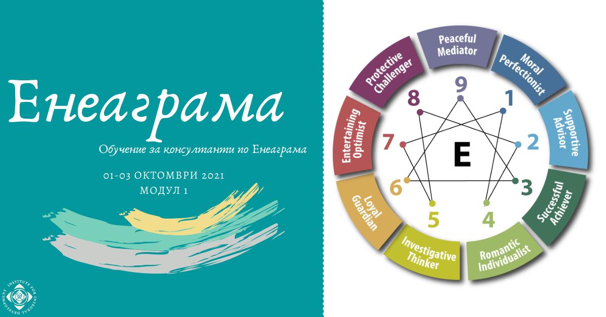 Остават само 3 свободни места за обучението за консултанти по Енеаграма - 1-3 октомври 2021