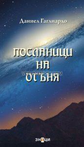 Срещи по Космософия при посещението на Даниел Гаглиардо в България - 30 май-12 юни 2021
